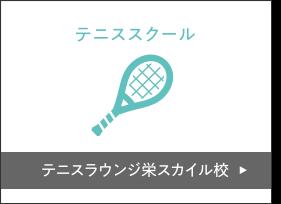 テニスラウンジ栄スカイル校